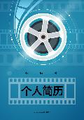 简历封面模板免费下载word模板