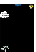 雙頁自薦信通用求職自薦信模板