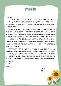 自薦信雙頁標準格式參考模板