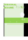 清新綠色主題個人簡歷封面圖