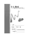 机械工程求职简历封面通用
